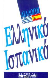 guia-griego-espanol-9788496912113-Edga