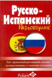 guia-ruso-espanol-polaris-9788496912212-Edga