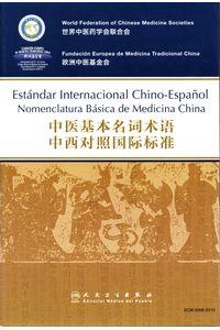 lib-estandar-internacional-chinoespanol-nomenclatura-basica-de-medicina-china-otros-editores-9787117147194